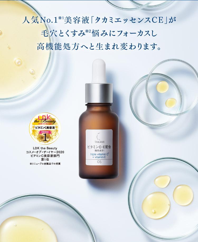 人気No.1美容液「タカミエッセンスCE」が毛穴とくすみ悩みにフォーカスし高機能処方へと生まれ変わります。